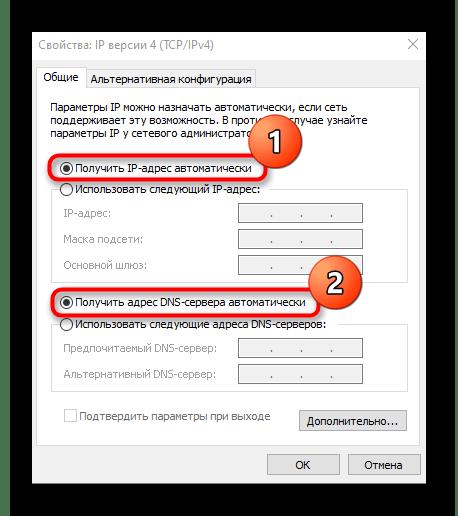 Настройка протокола для решения проблемы DHCP не включен на сетевом адаптере Ethernet в Windows 10