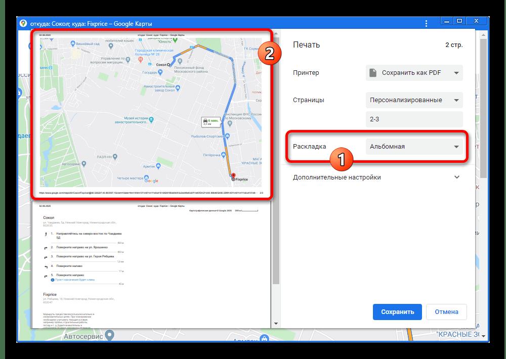 Настройка раскладки печати маршрута на сайте Google Maps
