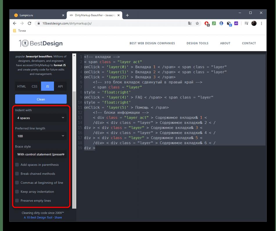 Настройка содержимого для редактирования JavaScript через онлайн-сервис DirtyMarkup