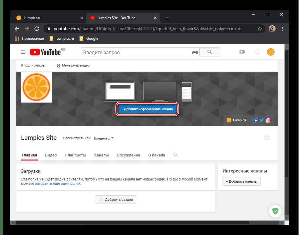 Настройка внешнего вида канала на YouTube через браузер на ПК