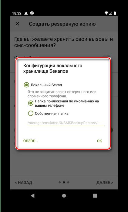Настройки папки сохранения в памяти SMS Backup & Restore для сохранения SMS с Android на компьютер