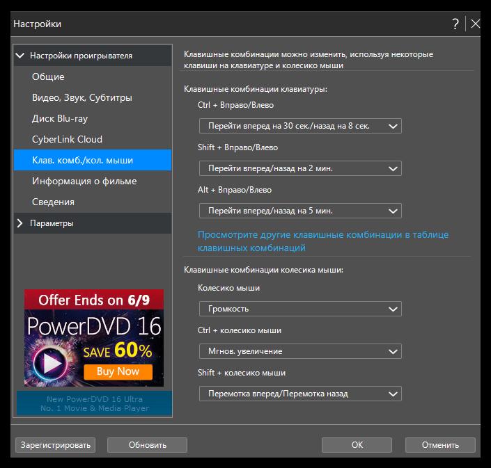 Настройки плеера для просмотра 4K на компьютере CyberLink PowerDVD