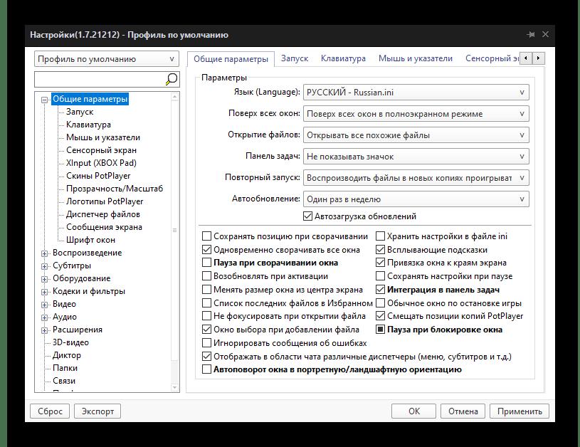 Настройки плеера для просмотра 4K на компьютере Daum PotPlayer