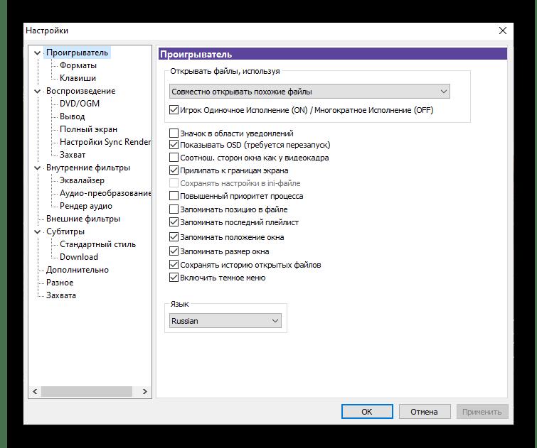 Настройки плеера для просмотра 4K на компьютере KMPlayer