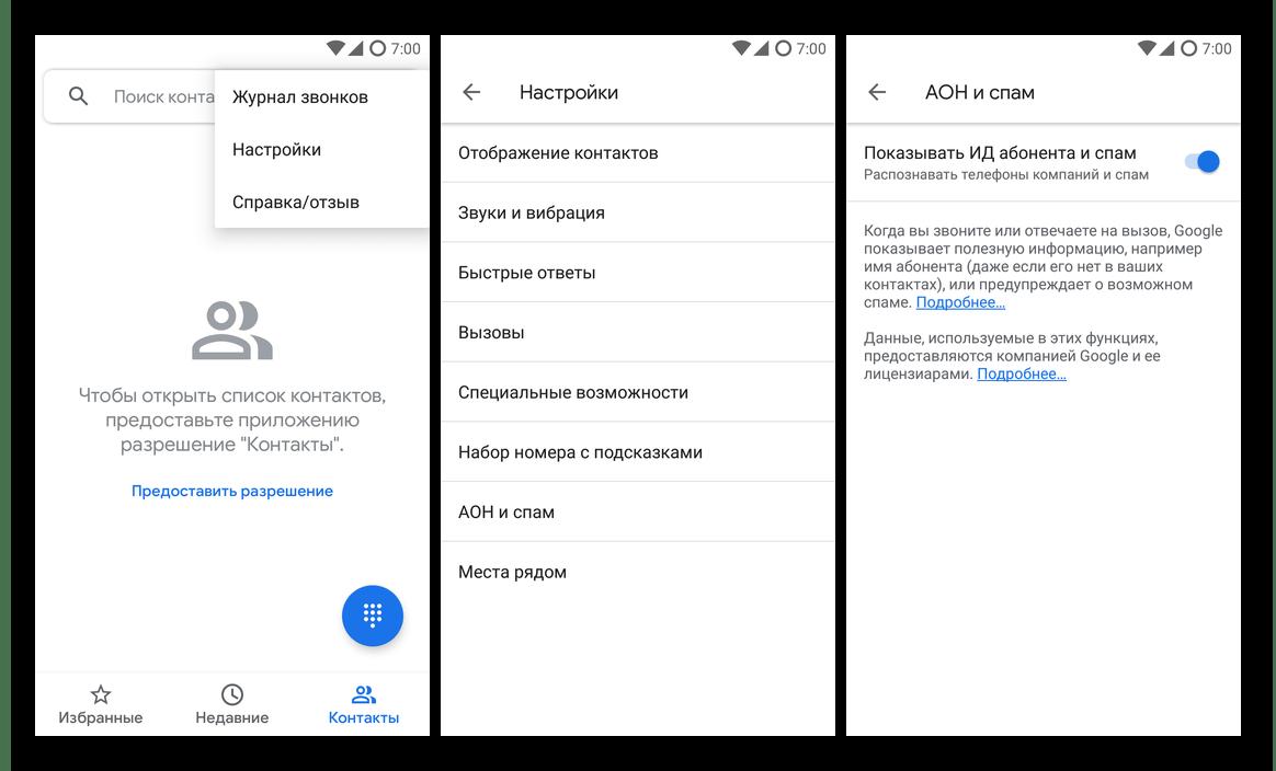 Настройки приложения Google Телефон для Android