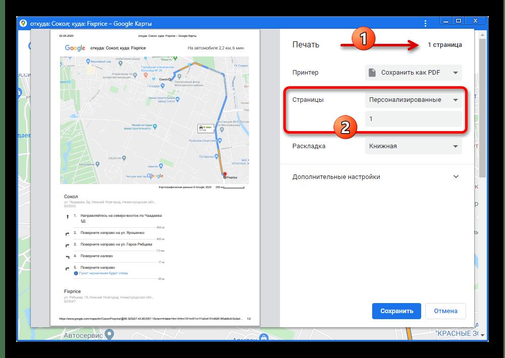 Настройки страниц печати маршрута на сайте Google Maps