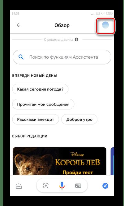Нажать на аватар в правом верхнем углу для настройки Гугл Ассистента на ОС Андроид