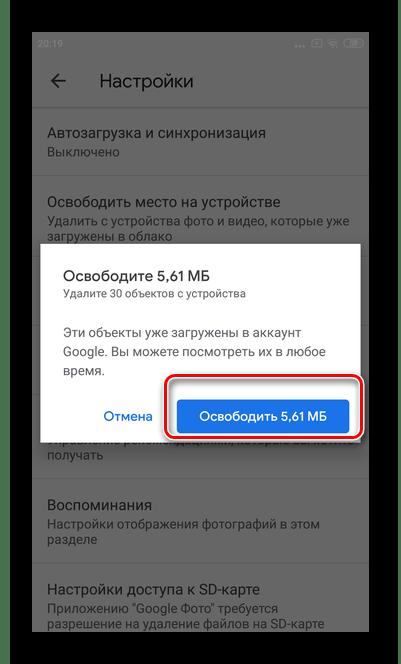 Нажмите кнопку освободить место для отключения синхронизации и загрузки Гугл Фото на Андроид