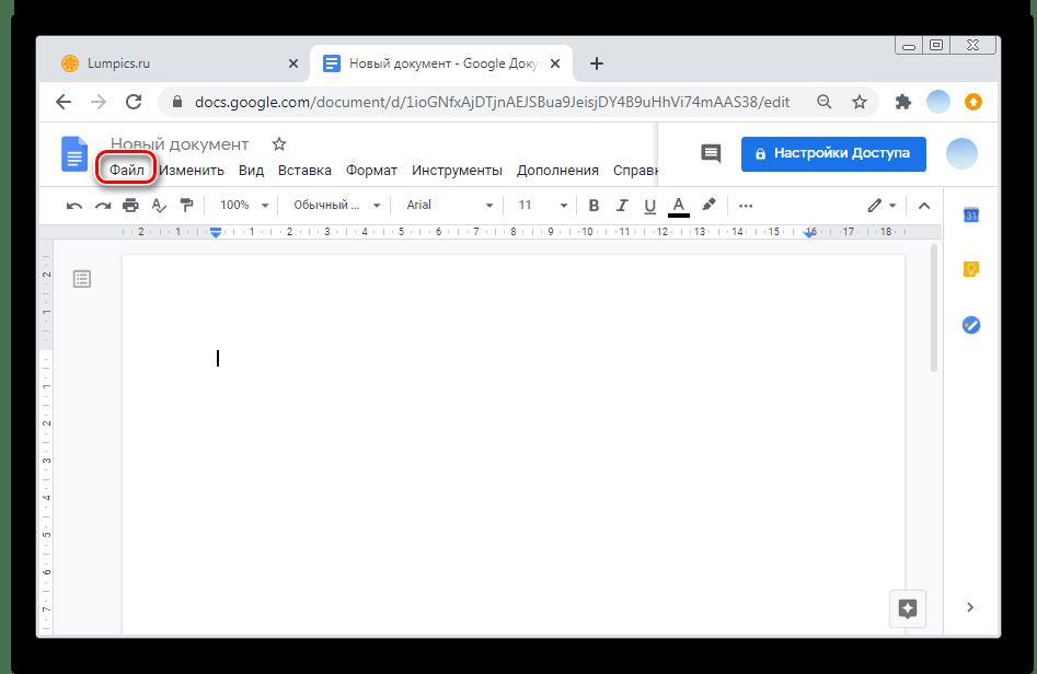 Нажмите на кнопку Файл для добавления документа в ПК-версии Гугл Документы