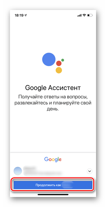 Нажмите Продолжить как для настройки мобильной версии Гугл Ассистент iOS