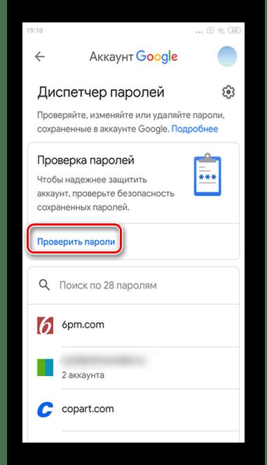 Нажмите проверка паролей для просмотра сохраненных паролей в мобильной версии Android Google Smart Lock