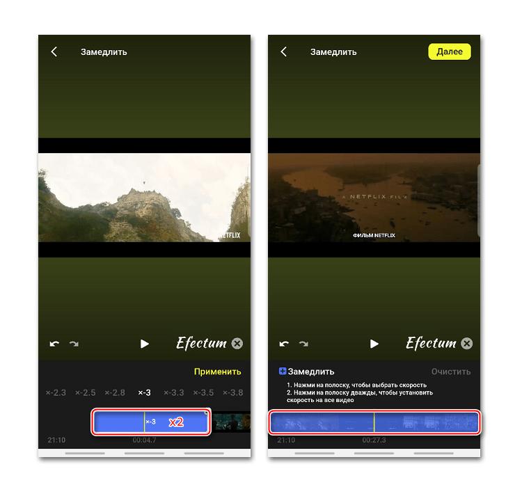 Назначение одного значения скорости на все видео в Efectum