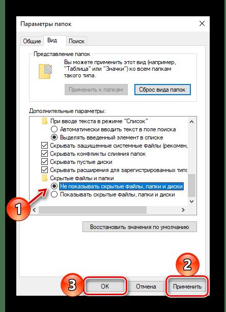 Не показывать скрытые файлы и папки в Проводнике ОС Windows 10