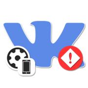 Не работает приложение ВКонтакте