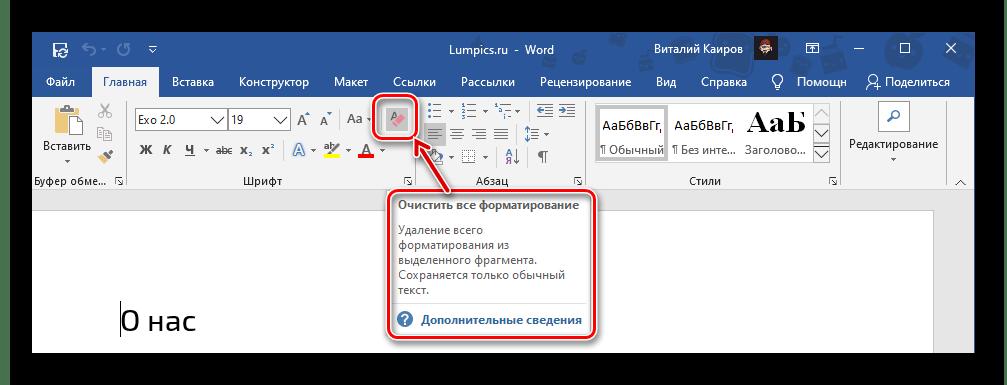 Очистить все форматирование текста в документе Microsoft Word