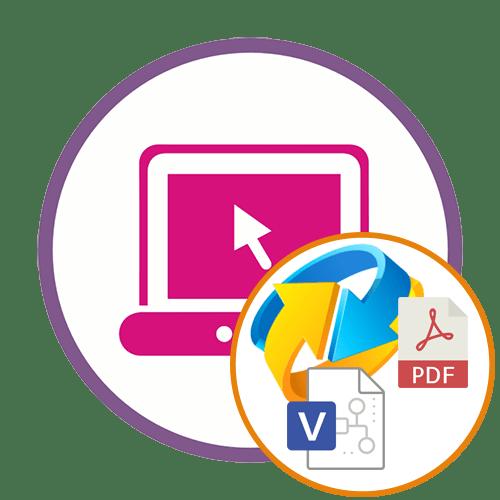 Онлайн-конвертер VSD в PDF