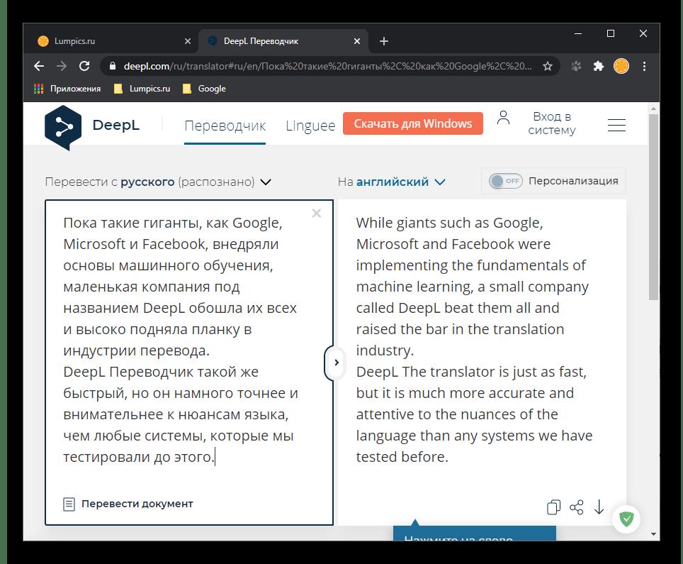 Онлайн сервис DeepL в браузере Google Chrome