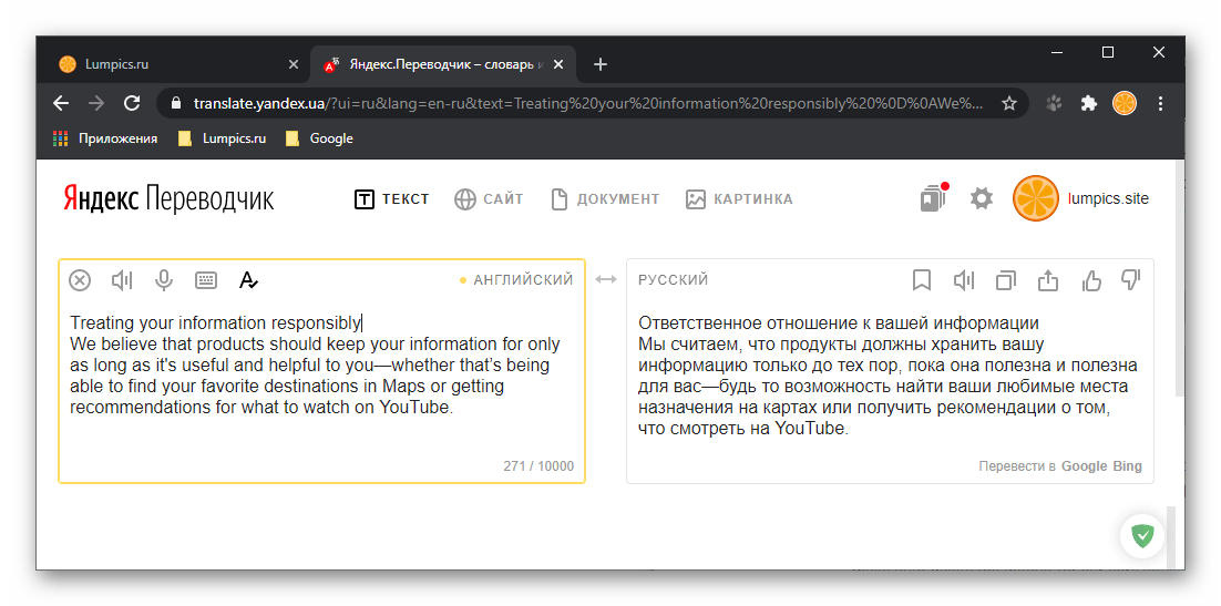 Онлайн сервис Яндекс Переводчик в браузере Google Chrome