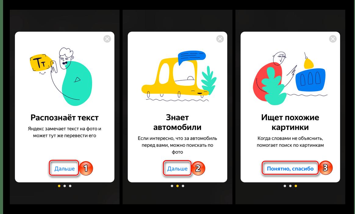 Описание работы функции поиска по картинке в приложении Яндекс на телефоне