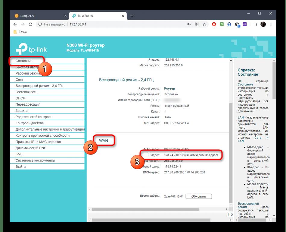 Определение IP-адреса роутера для дальнейшей настройки удаленного доступа