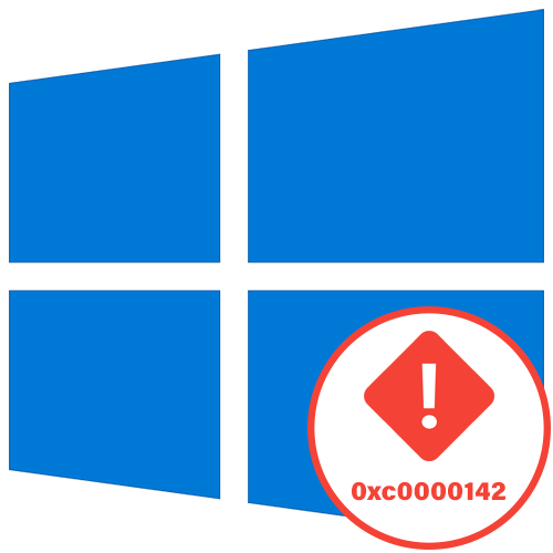 Ошибка 0xc00000142 при запуске приложения в Windows 10