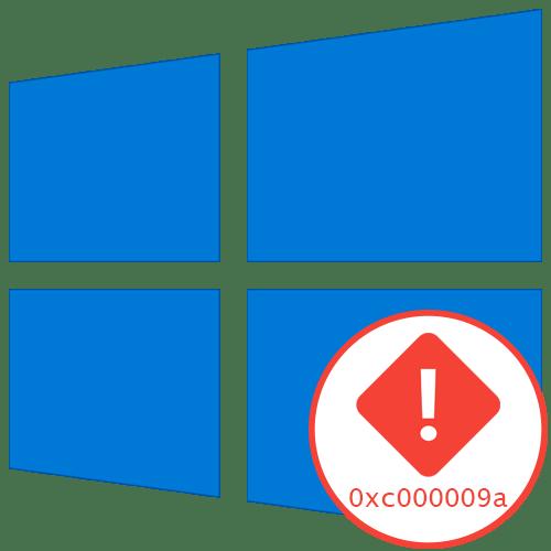 Ошибка 0xc000009a при запуске приложения в Windows 10