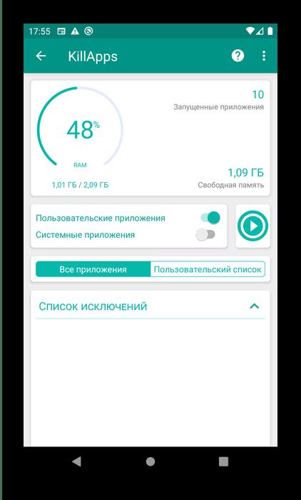 Основной экрак диспетчера задач для Android KillApps