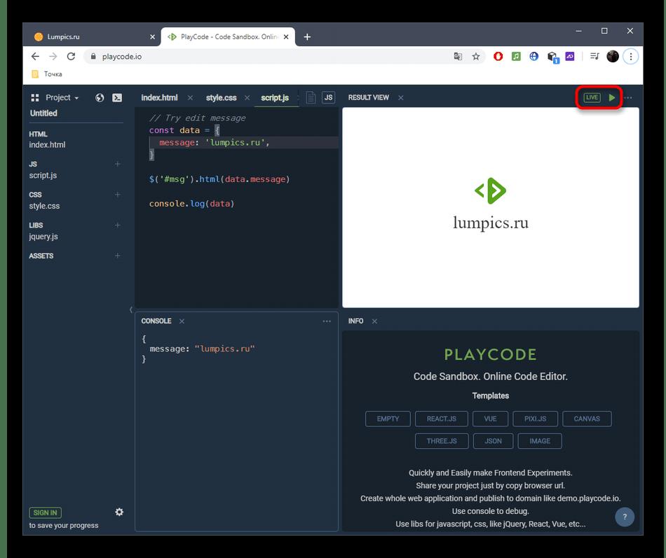 Отключение автоматического компилирования JavaScript через онлайн-сервис PlayCode