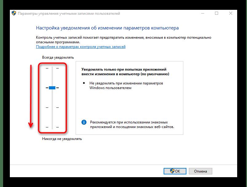 Отключение контроля учетных записей при решении Это приложение заблокировано в целях защиты в Windows 10
