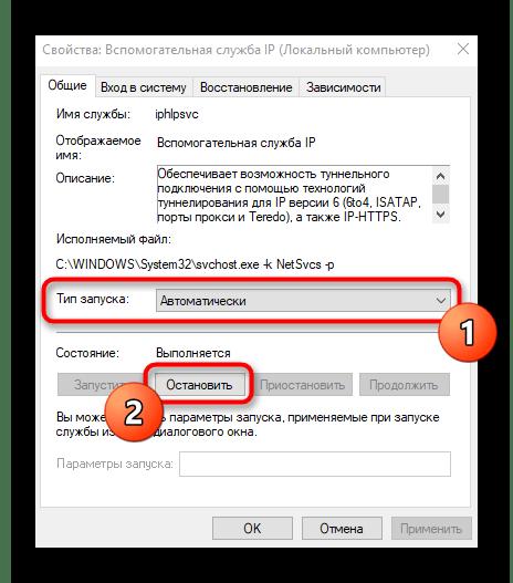 Отключение службы для решения проблемы IPv6 без доступа к сети в Windows 10