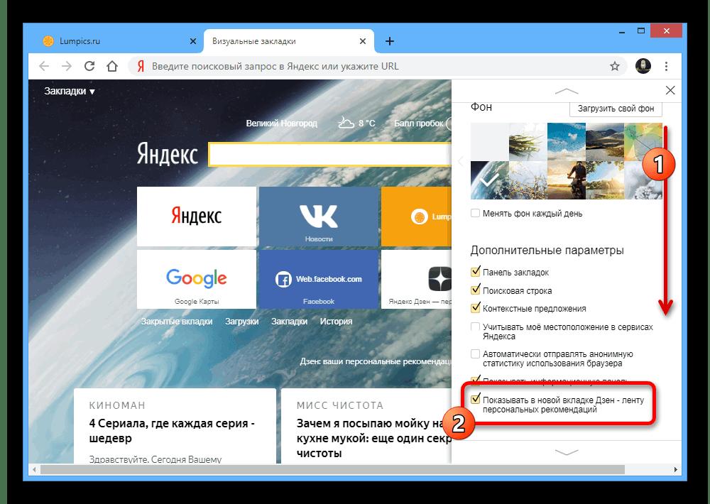 Отключение Яндекс.Дзен в настройках визуальных закладок в Google Chrome