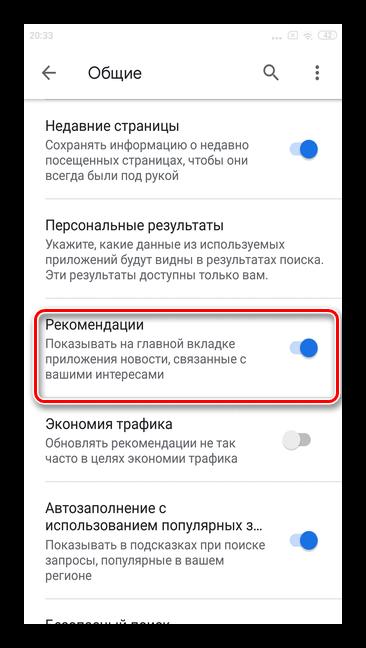 Отключите раздел рекомендации для удаления рекламы Google на смартфонах Android через систему