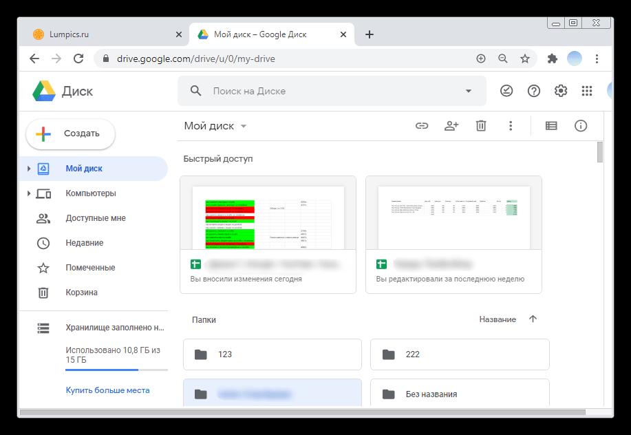 Откройте Гугл Диск для перемещения файлов в Корзину для полной очистки ПК-версии Гугл Диск