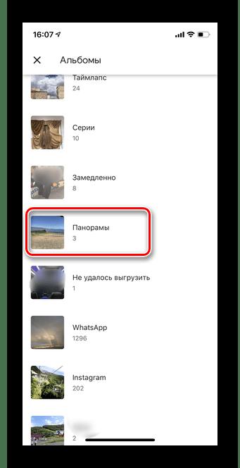 Откройте нужную папку для загрузки файлов в мобильной версии Гугл Диск iOS