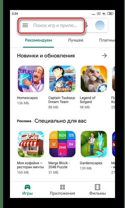 Откройте Play Market для полного отключения встроенного приложения Гугл Фото на Андроид