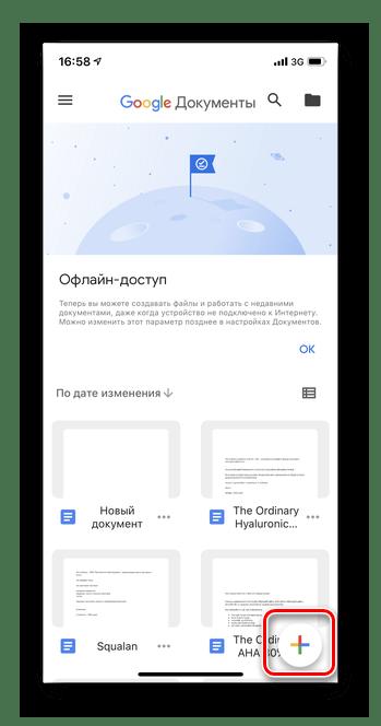 Откройте приложение Гугл Диск и нажмите на значок плюс в правом нижнем углу для добавления документа в Гугл Документы в мобильной версии