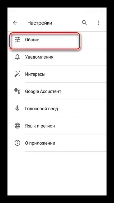 Откройте раздел общие для удаления рекламы Google на смартфонах Android через систему