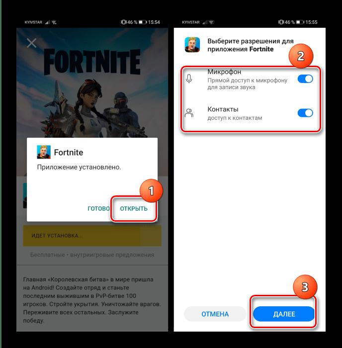 Открыть игру и установить разрешения для скачивания Fortnite на Андроид из фирменного приложения Epic Games