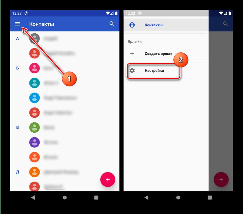 Открыть настройки контактов для удаления контактов с Android системными средствами