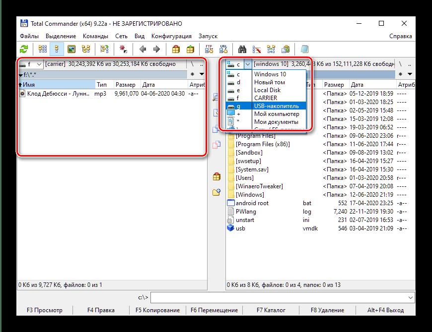 Открыть оба накопителя для переноса данных с флешки на флешку в Total Commander