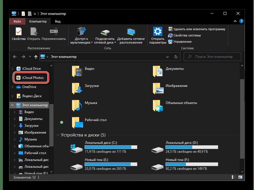Открыть папку iCloud Photos на компьютере с Windows 10