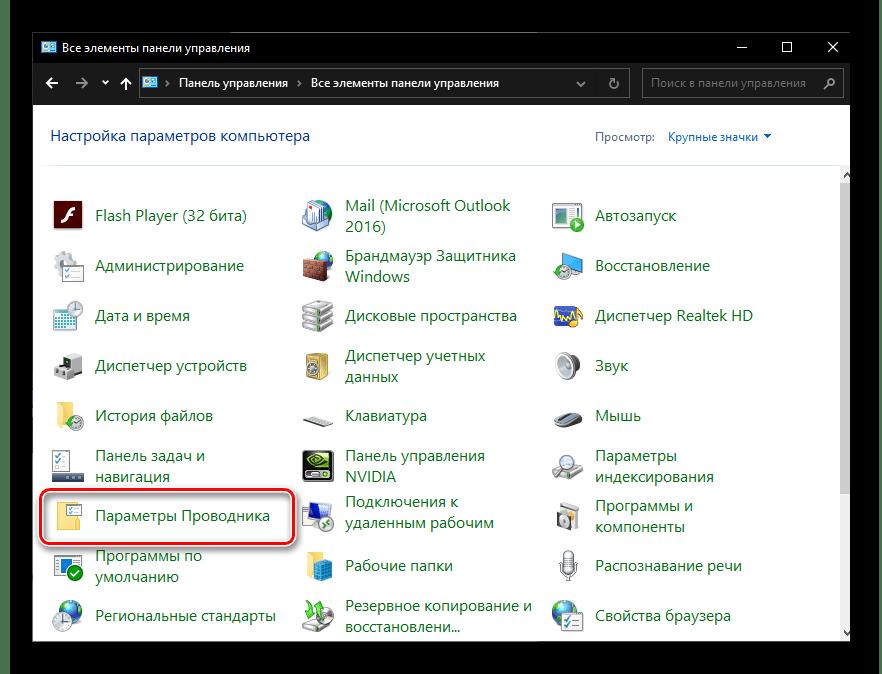 Открыть Параметры Проводника через Панель управления в Windows 10