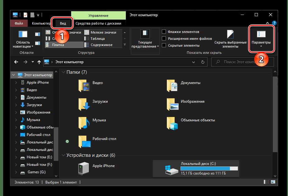 Открыть Параметры Проводника в ОС Windows 10