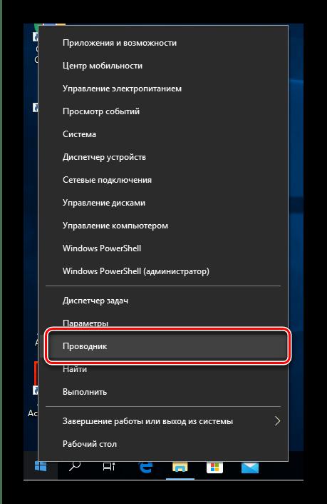 Открыть проводник через контекстное меню Пуска для форматирования защищённой флешки стандартными средствами