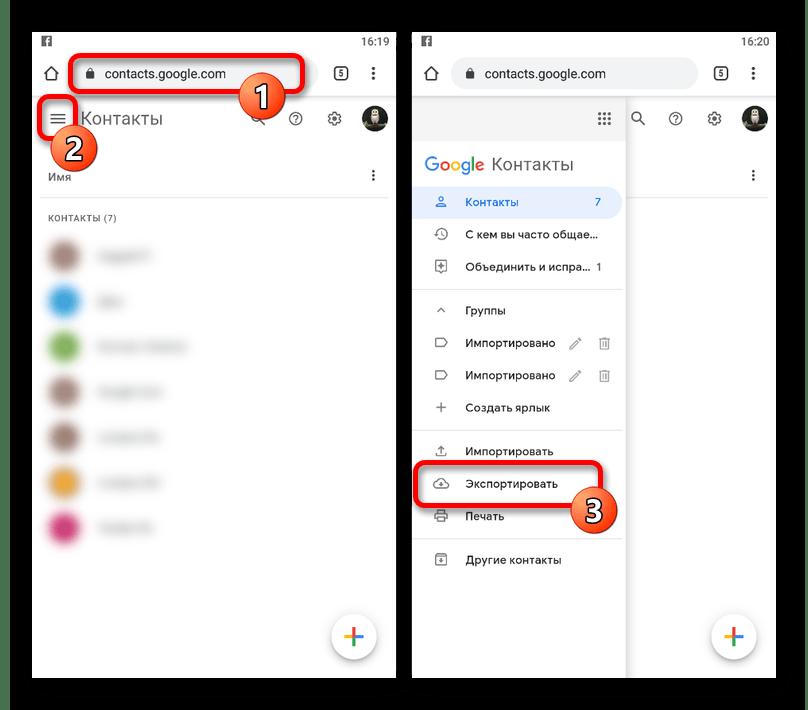 Открытие главного меню на сайте Google Контакты на Android