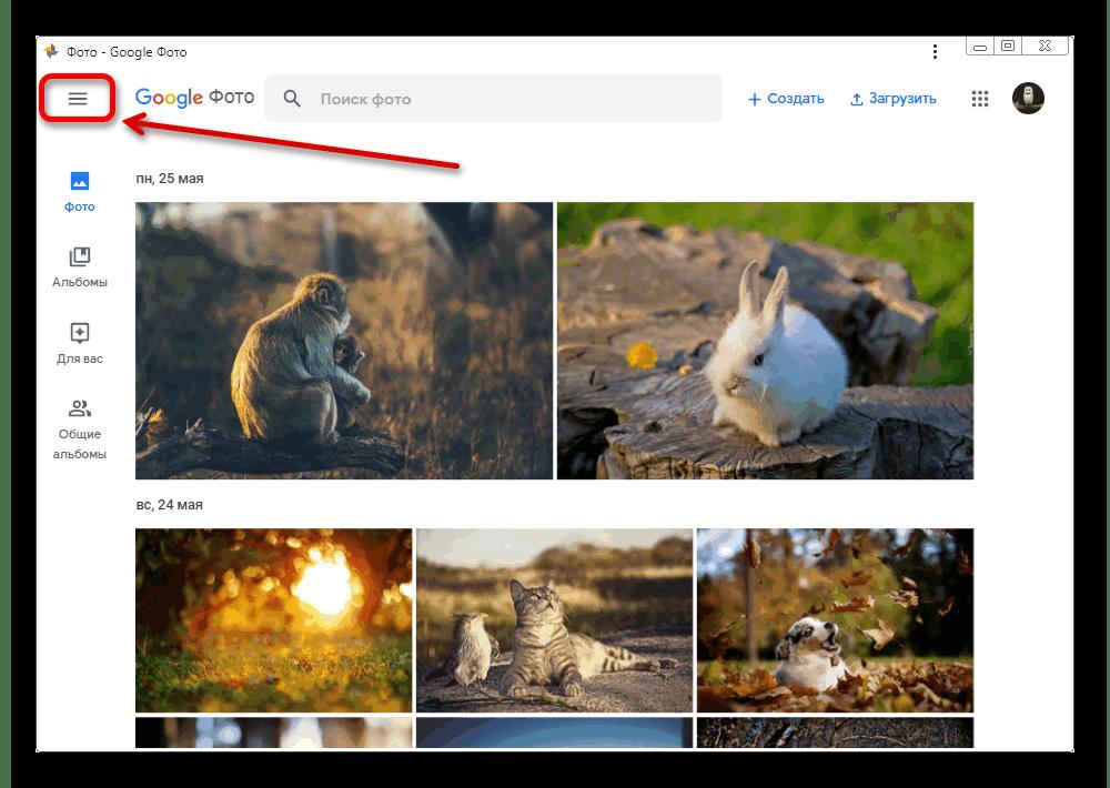 Открытие главного меню на сайте сервиса Google Фото