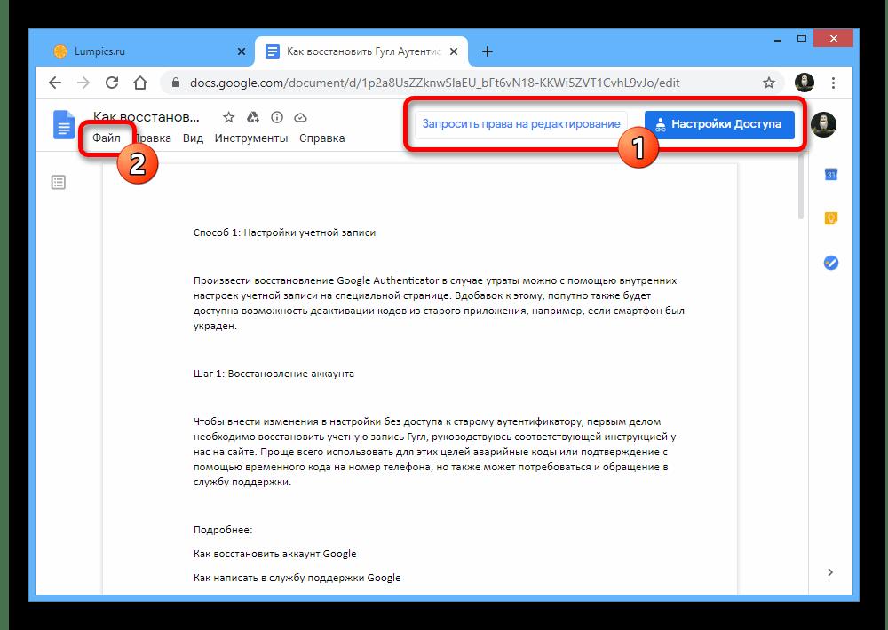 Открытие меню Файл в чужом документе на сайте Google Документов