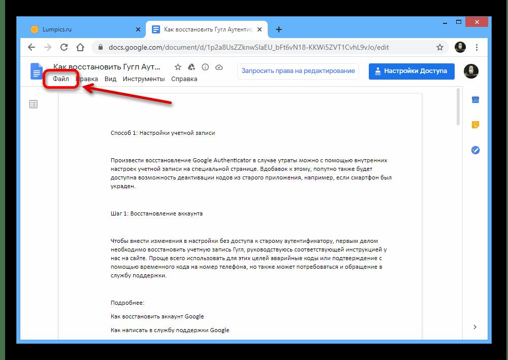 Открытие меню Файл в документе на сайте Google Документов