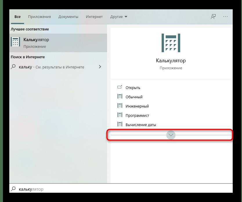Открытие меню управления калькулятором для вывода его на рабочий стол в Windows 10