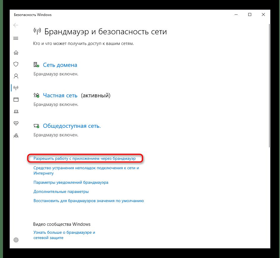 Открытие настроек брандмауэра при исправлении неполадки 0xc0000906 в Windows 10